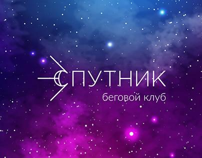 Sputnik running club brand development