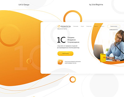 Landing page design for 1C software sales company
