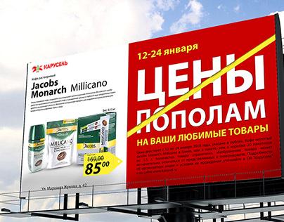 Рекламный баннер для сетевого супермакета