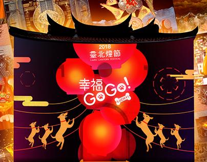 2018台北燈節《北門光雕:西城巨人守護臺北》