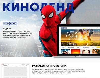 Имиджевый сайт компании кинопрокатчика
