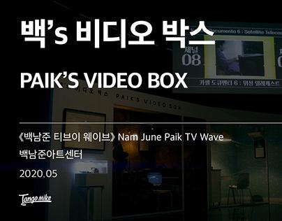 백's 비디오 박스 PAIK'S VIDEO BOX