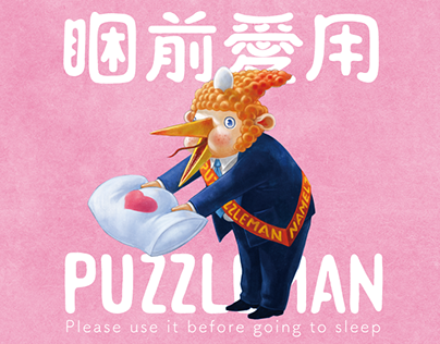 PUZZLEMAN 專輯《睏前愛用PUZZLEMAN》