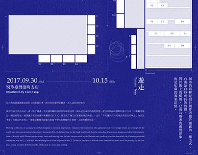 遊走|Tainan Tour