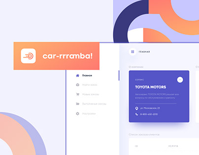Car-rrramba! — car service