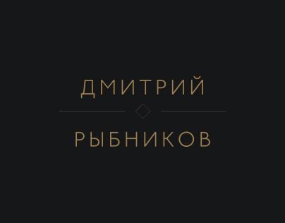 Dmitriy Rybnikov's personal website