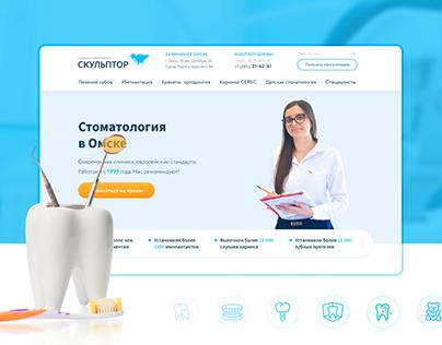 Website Design for Skulptor — Dental clinic