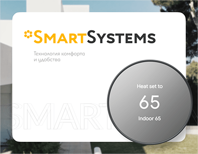 SmartHome - Landing page