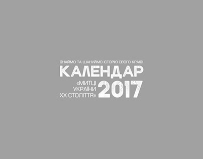 "Calendar ""Artists of the XX century Ukraine"""