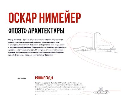 Typography. Longread about Oskar Niemeyer