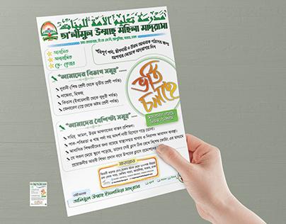 Talimul Ummah Mohila Madrasa