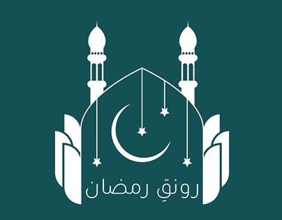 رونقِ رمضان - RONAQ-E-RAMZAAN