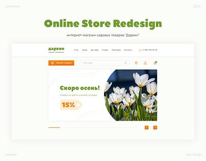 Redesign | Online Gardening Store