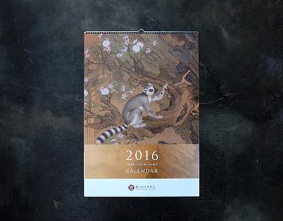 2016 猴年月曆