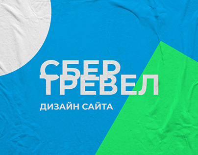 Sberbank Travel