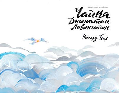 Book Jonathan Livingston Seagull