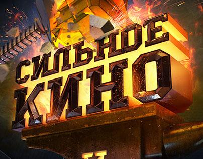 Рекламная кампания для телеканала «Че»