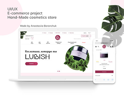 UI/UX E-commerce hand-made natural cosmetics