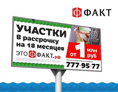 """Разработка рекламных материалов для ГК """"ФАКТ."""""""