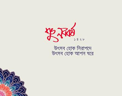 Bengali New Year (Boishakhi) Creatives by BrainyZat