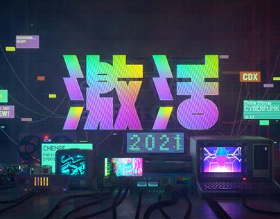 [激活]activation of 2021 CDX showreel title