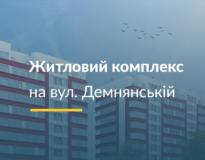 Residential Complex Website (WIP)