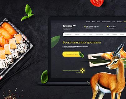 Дизайн продается. For sale. Суши. Sushi delivery.
