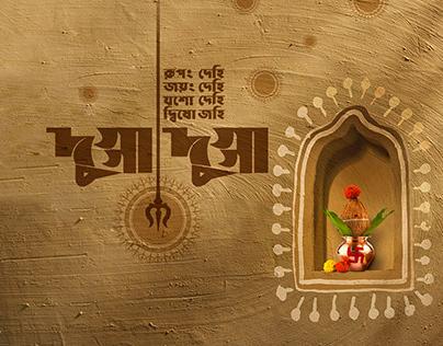 Durga Puja CG