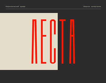 Lesta Cyrillic Font / Леста кириллический шрифт