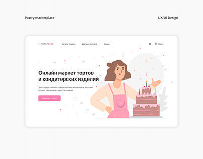Pastry marketplace. UX/UI concept. UX-Research