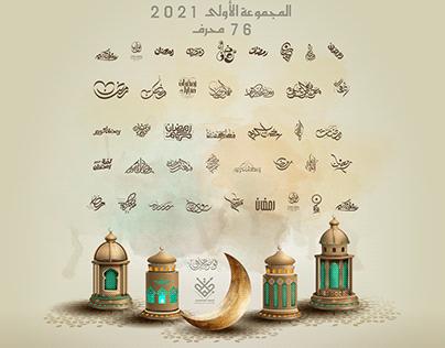 خط مخطوطات رمضان 2021 - المجموعة الأولى