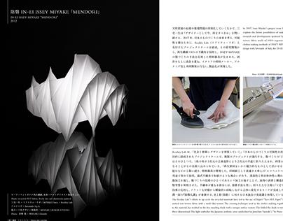「素材と対話するアートとデザイン」※本文デザイン
