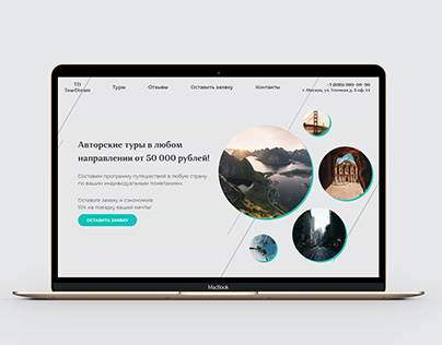 Landing page of Unique tours for travel agency ToDream