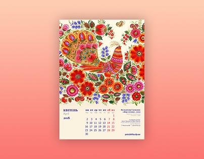 Календар «Чарівні птахи» (2018)