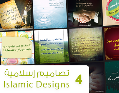 Islamic Designs Collection 4