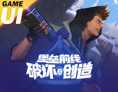 BuildTopia (Creative Destruction) Game UI