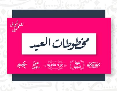 Eid Free Typo