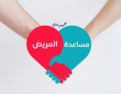 جمعية مساعدة المريض