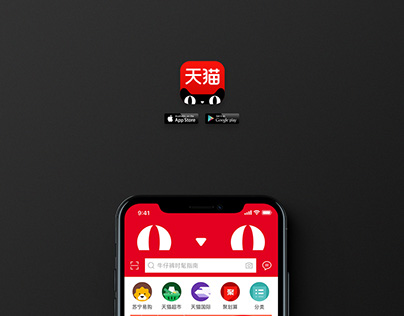 When the Tmall encounters iPhoneX
