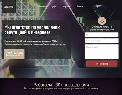 Сайт: агенство serm Adventik