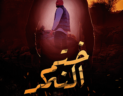 unoffical poster for khetm elnemr series
