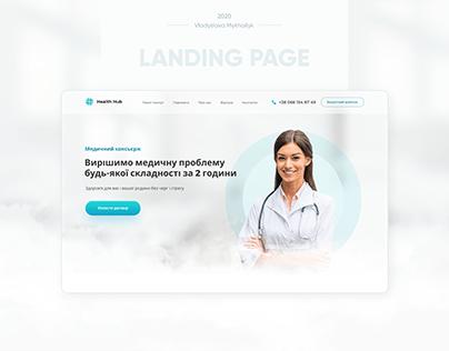 Landing page / Медицинский консьерж