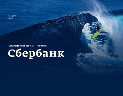 Online magazine Sberbank