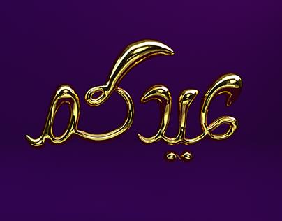 Eid Mubarak Arabic Lettering