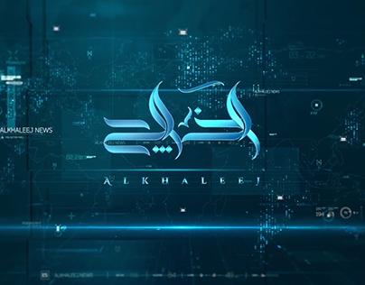 alkhaleej tv Ident