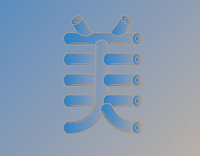 美-字体设计