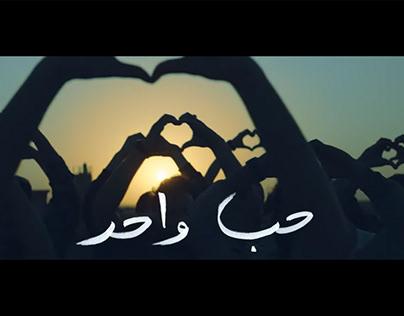 PEPSI -One Love-
