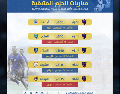 Alhazem | Upcoming matches