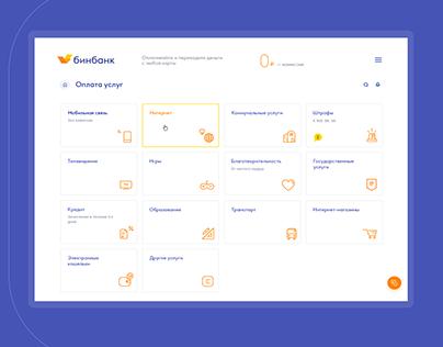 BinBank / MDM Bank - marketplace of services (concept)