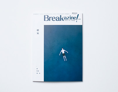 Breakazine! 突破書誌 #049《唞氣》- 雜誌設計 Magazine Design